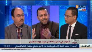 نقاش على المباشر: الجزائر في المرتبة 69 من حيث جودة التعليم