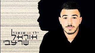 אוראל שרעבי - ילד שנשבר (הקליפ הרשמי) | Orel sharabi