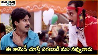 Pawan Kalyan & Lb Sriram Funny Comedy Scene | Back 2 Back Comedy Scenes | Ultimate Comedy Scenes