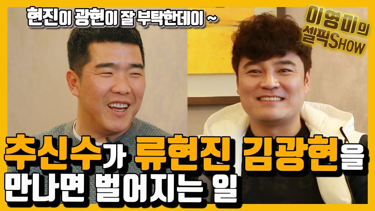 류현진 김광현 맞대결 추신수 진짜 속내는 '추신수' '정근우 ...