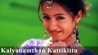 Kalyanamthan Kattikittu | Saamy | Trisha, Vikram | Tamil Romantic Song