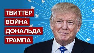 Твиттер война Дональда Трампа