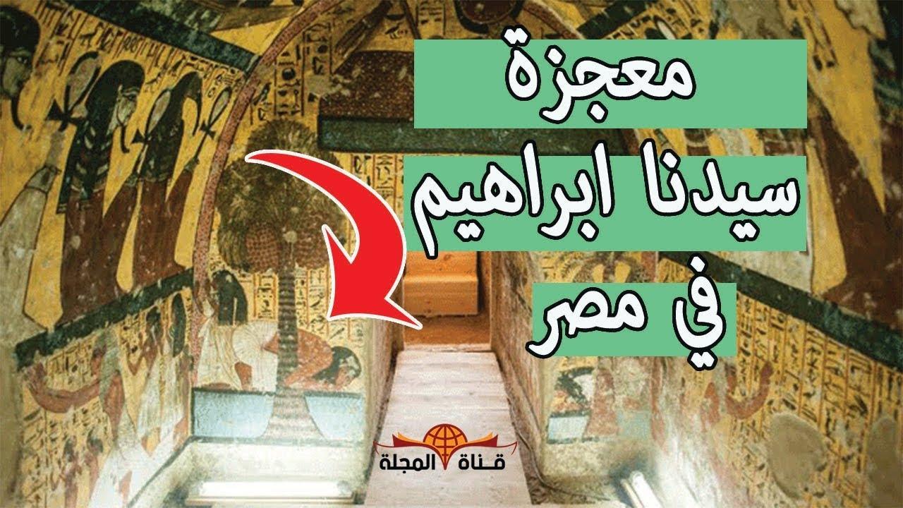 مقبرة فرعونية تكشف شئ مذهل حدث مع نبي الله ابراهيم عليه السلام وزوجته في مصر Youtube