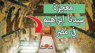 مقبرة فرعونية تكشف شئ مذهل حدث مع نبي الله ابراهيم عليه السلام وزوجته في مصر