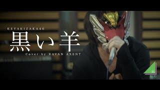 【欅坂46】黒い羊 Kuroi Hitsuji (Cover)【RavanAxent】
