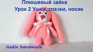 Плюшевый зайчик крючком. Зайка из плюшевой пряжи. Вязаный заяц. Crochet bunny (Урок 2 Ушки, глазки)