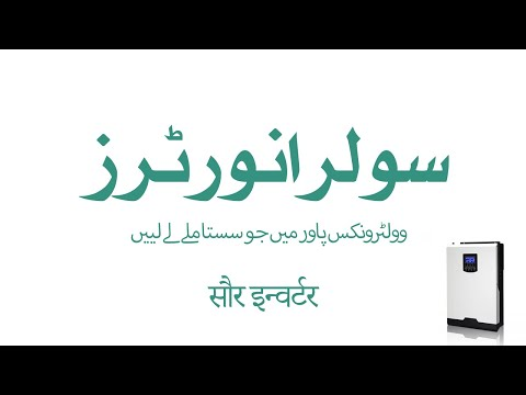 Top 5 Solar Inverters In Pakistan 5 2kw Solar System Youtube