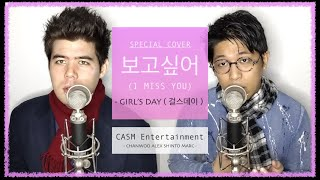 Girl's Day (걸스데이) - 보고싶어 (I Miss You) COVER (Male Ver.) by A…