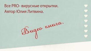 Что такое вирусные открытки? Серия видео уроков от Юлии Литвиной.