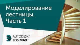 [Урок 3ds Max] Моделирование лестницы. Часть 1.