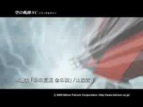 Eiyuu Densetsu: Sora no Kiseki SC Trailer