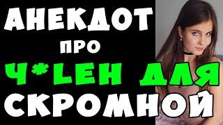 АНЕКДОТ про ЧиЛЕН для Скромной Девушки Самые Смешные Свежие Анекдоты