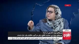 HAMGAM BA ROIDAD HA: Farah Security Situation Discussed/همگام با رویدادها: بررسی وضعیت امنیتی فراه