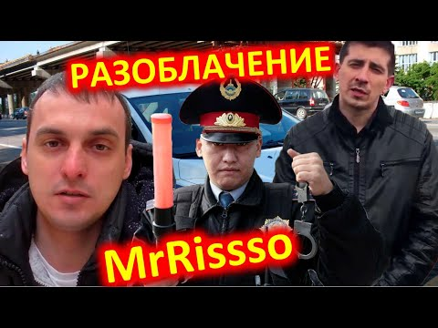 РАЗОБЛАЧЕНИЕ MrRissso / ВСЯ ПРАВДА О МИСТЕР РИССО / ВЛАДИМИР ГОЛУБЕВ / MR RISSSO