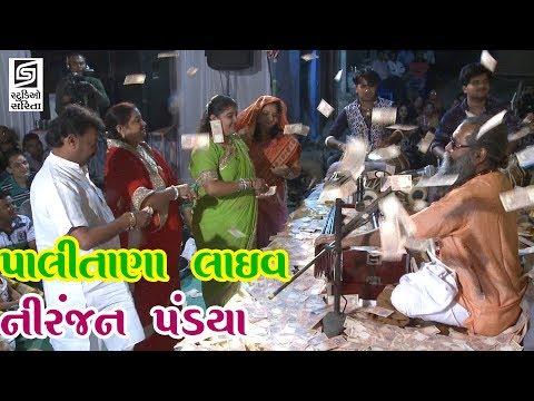 Niranjan Pandya Bhajan 2018  Palitana Live Dayro  Part  1