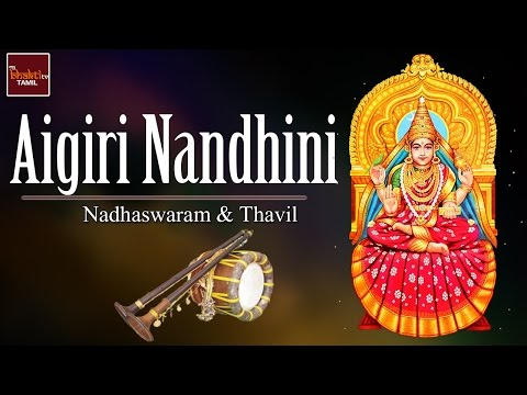 Aigiri Nandhini-Jagath Janani || Nadhaswaram & Thavil Instrumentals || Tamil Devotional Songs