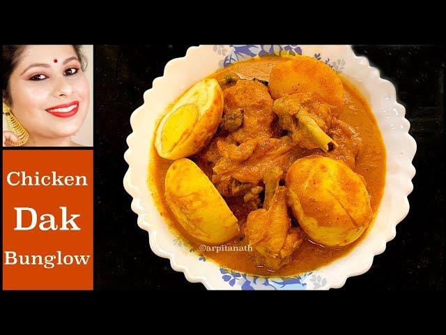 চিকেন ডাকবাংলো রেসিপি || Chicken Dak Bunglow || Dak Bunglow Chicken Bengali Style
