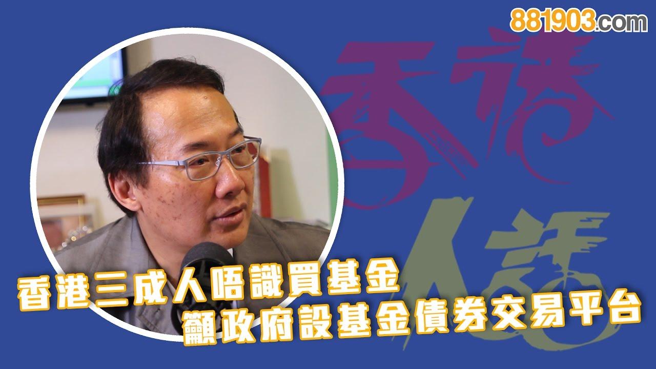 香港三成人唔識買基金 籲政府設基金債券交易平臺 - YouTube