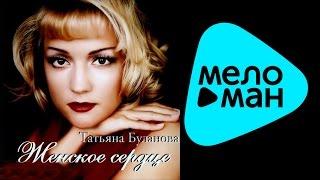 Татьяна Буланова  - Женское сердце   (Альбом 2014)