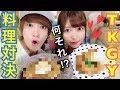 【大流行】ツイッターで話題のTKGYでオリジナル料理対決!!【卵かけご飯焼き】