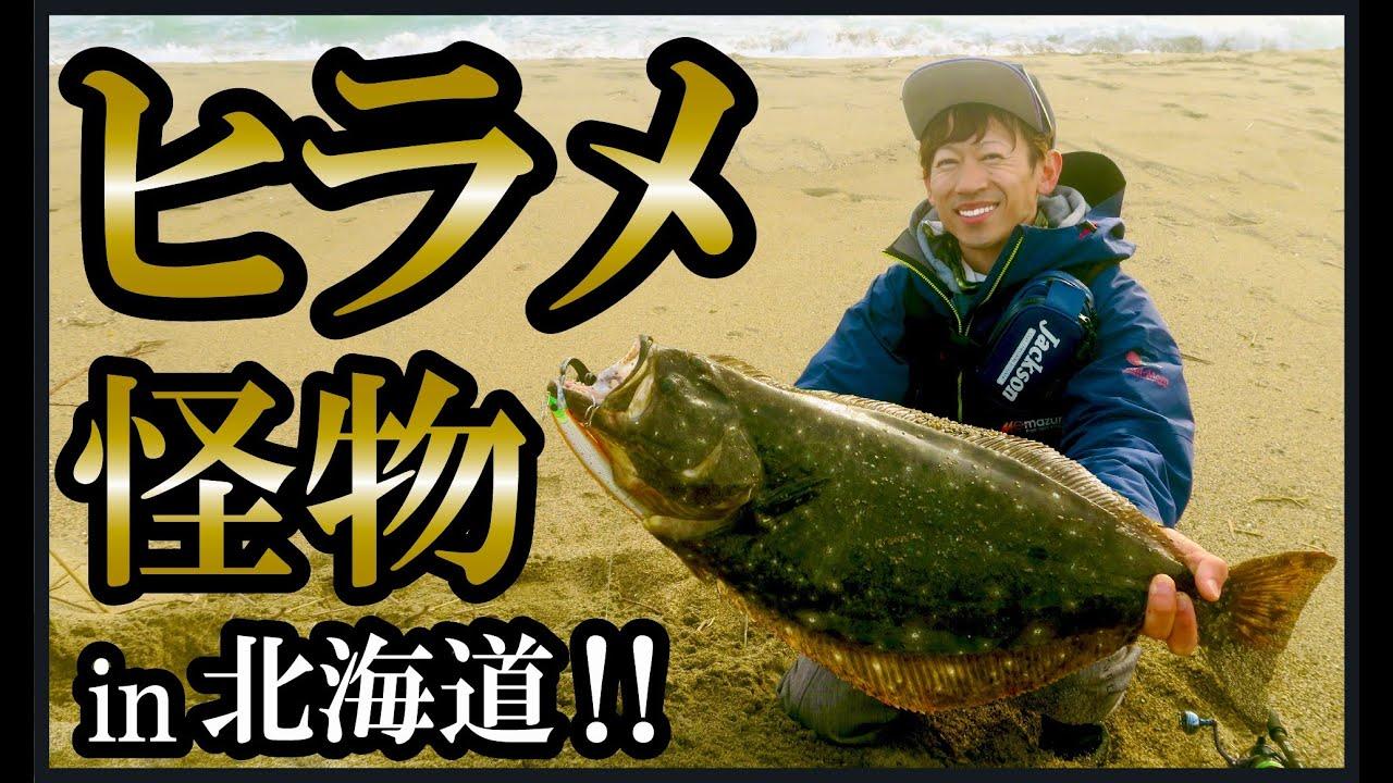 北海道の海には怪物が存在する…【サーフヒラメ】