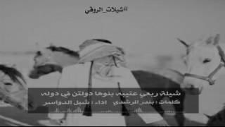شيلة ربعي عتيبه بنوها دولتن في دوله   اداء شبل الدواسر
