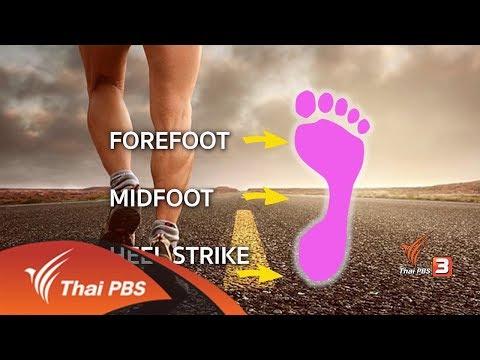 ฟิตไปด้วยกัน  : ท่าทางการวิ่งที่เหมาะสมเพื่อลดการบาดเจ็บ (19 ก.ย. 60)