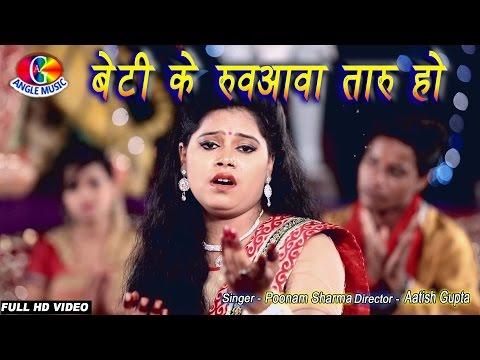 बेटी के रोवावा तारू हो Beti ke Ruawa Taroo Ho # Mai Darbaar Chali # Poonam Sharma