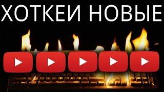 Горячие клавиши YouTube. Актуальный список горячих клавиш 2016