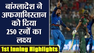 Bangladesh VS Afghanistan Asia Cup 2018 Innings Highlights:Afghanistan need 250 runs to win|वनइंडिया