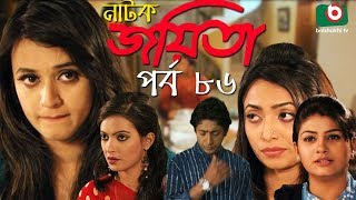 Bangla Romantic Natok | Joyeeta | EP - 86 | Sachchu, Lutfor Rahman, Saika Ahmed, Ahona, Shirin Bakul