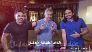 UTN1 - Alek As'al ( Lyrics Video ) عليك أسال 2016