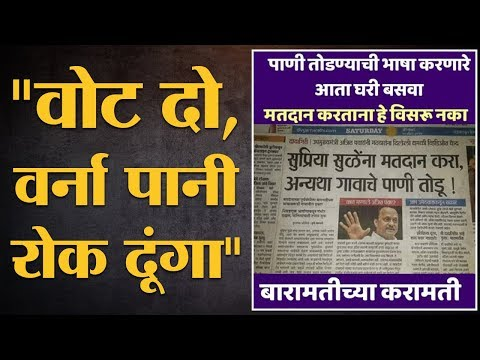 NCP Leader Ajit Pawar के Baramati में गांववालों का पानी रोकने की धमकी का सच