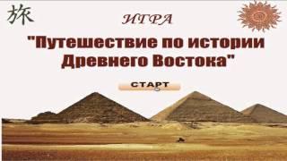 """Путешествие по истории Древнего Востока"""