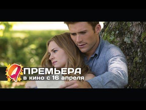 Дальняя дорога (2015) HD трейлер | премьера 16 апреля