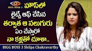 హౌస్ లో ఆ నలుగురు ఏం చేస్తారో నా కళ్ళతో చుసా | Shilpa Chakravarthi Reveals Facts About Big Bioss 3