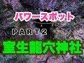 開運 神社 パワースポット 室生龍穴神社 PART 2 の動画、YouTube動画。