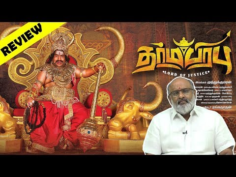 Dharmaprabhu | Movie Review by Venkat | Yogi Babu | Directed by Muthukumaran