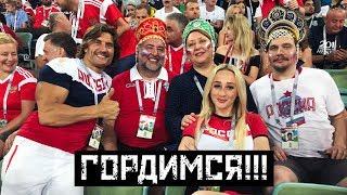 Россия-Хорватия, как это было?!