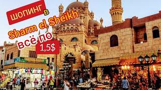 Шопинг в Египте. В Старом Городе всё ДЕШЕВО. Сувениры, одежда, фрукты, сладости. Шарм эль Шейх.