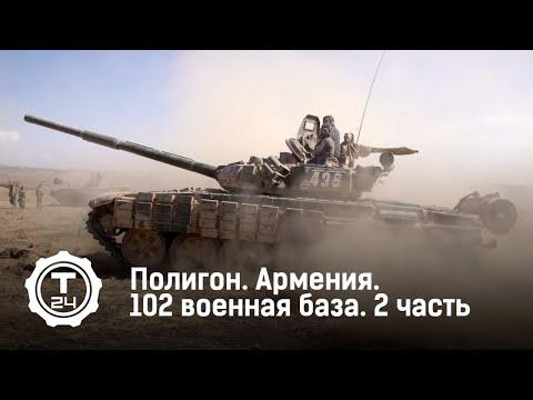 Военная база в Армении. База 102. Часть 2 | Полигон | Т24