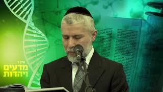 מדעים ויהדות | פרק 1 | הרב זמיר כהן (כתוביות)