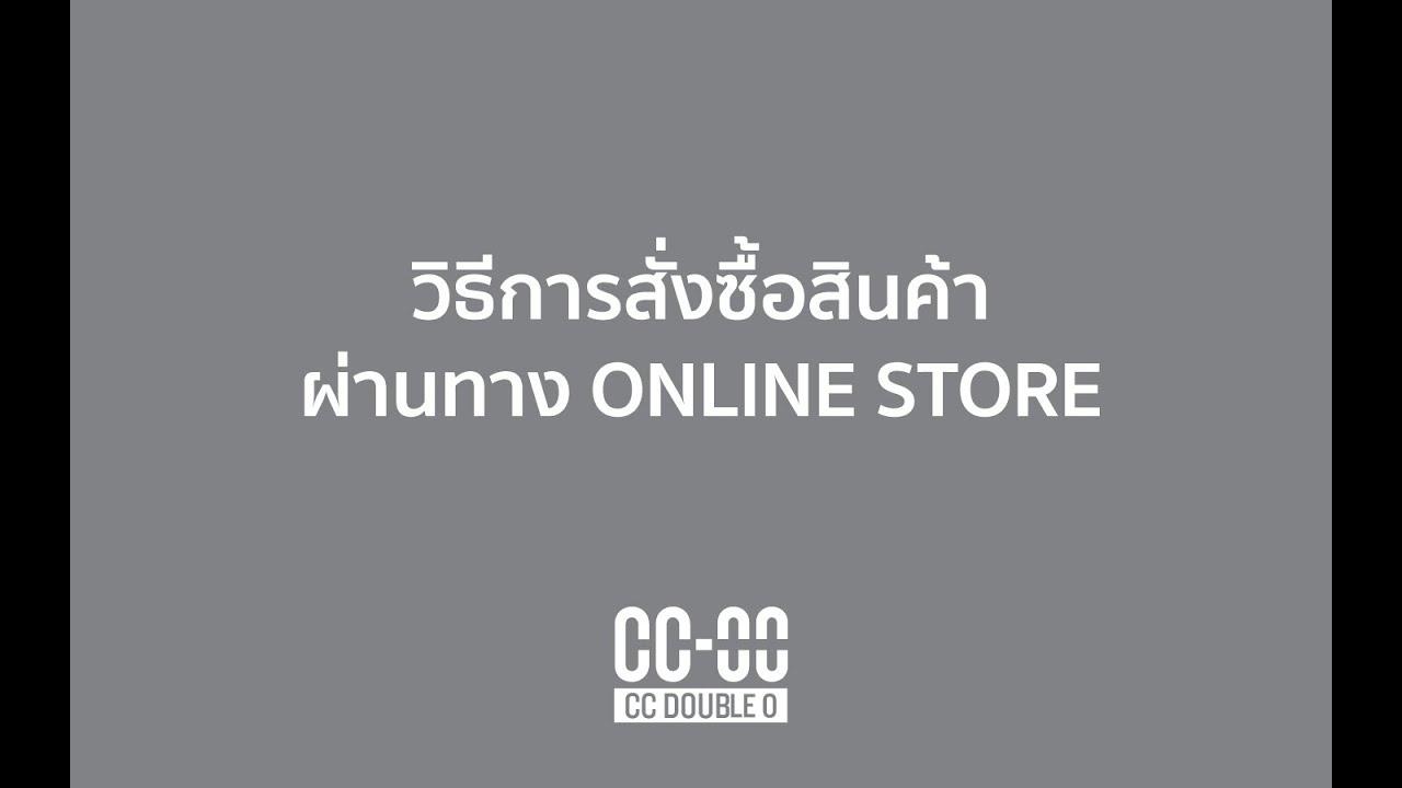 CC DOUBLE O \