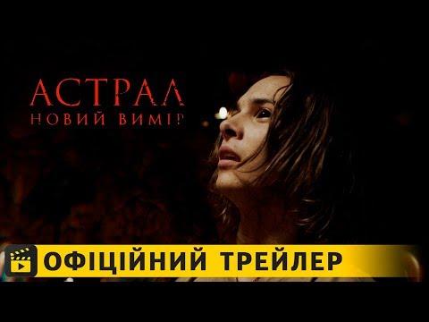 трейлер Астрал: Новий вимір (2019) українською