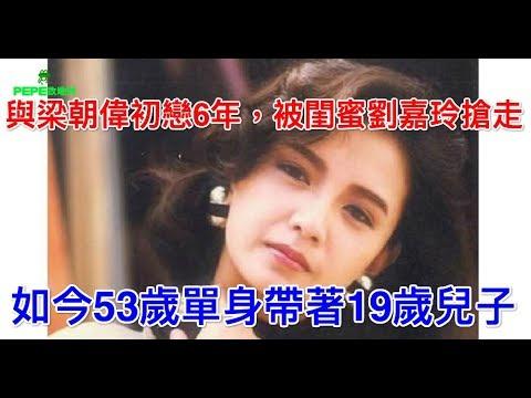 與梁朝偉初戀6年,被閨蜜劉嘉玲搶走,如今53歲單身帶著19歲兒子