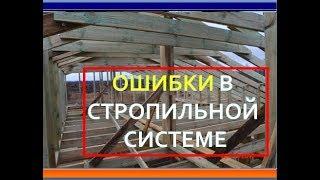 видео Стропильная система ломаной крыши
