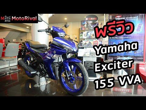 พรีวิว Yamaha Exciter 155 VVA ตัวจริงสเป็กไทย ไม่เหมือนเวียดนาม