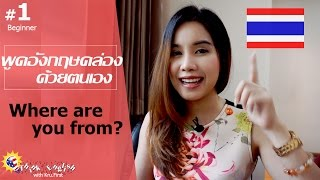 ฝึกพูดภาษาอังกฤษคล่องด้วยตนเอง #1คุณเป็นคนที่ไหน Where are you from?