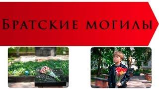 Братские могилы | Владимир Высоцкий | Стихи о войне