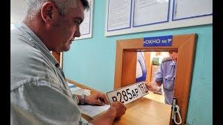 В России вводятся новые правила регистрации автомобилей